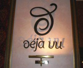 логотип ДежаВю