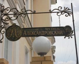 Вывеска. Отель Александровский